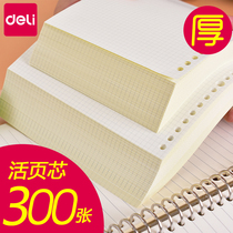 Dale A5 bin page for the core 20 holes sheet grid notebook B5 thickened replacement core 26 hole horizontal note book simple college students with hand ledger square core core diary inner core.