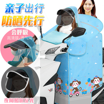 Parent-child childrens electric car windshield summer sunscreen tram battery motorcycle wind and water rain summer thin section