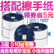 Breeze Large roll Paper wholesale toilet paper commercial household treasure paper big paper hotel Full box toilet paper 6 rolls dedicated