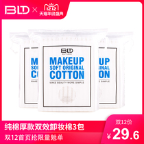 BLD Bay View to obtain cotton remover cotton remover with water thickened face with a disposable face wash towel cotton 3 pack