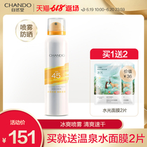 Natural Hall icy Clear Sunscreen Spray SPF45 PA clear colorless greasy flagship store authentic