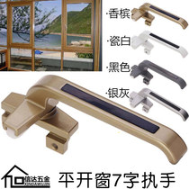Thickened old-fashioned aluminum alloy window handle 38 push window handle lock window buckle inside and outside doors and Windows handle 7 word handle