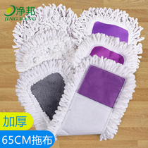 Large flat mop cloth replacement cloth cloth cotton head dust push cotton cloth cover mop mop head mop