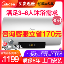 Midea beauty F8021-X1 (S)electric water heater home 80 liters toilet speed hot bath storage 60l