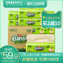 Gulu extraction kitchen special paper towel suction water disposable household cleaning paper towel affordable FCL 15 package