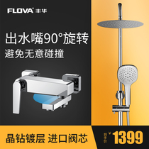FLOVA Fenghua bathroom split shower set household shower rain shower shower