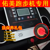Yu Mei treadmill universal safety lock key magnet buckle safety switch start key treadmill start and stop accessories