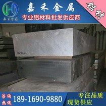 2a12 7075 6063 LY12t4t6 hard aluminum plate 5A06 5052 aluminum plate aluminum rod thickness 03-505mm