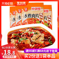 Ying Shu boiled meat sauce 100g*4 bags of Sichuan household bag boiled spicy beef Mao Biao Mong seasoning
