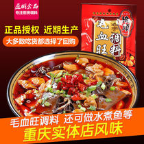5 bags of Chongqing Qiaotou maohuanzang seasoning 160g Chongqing famous snack hot pot to take the food package