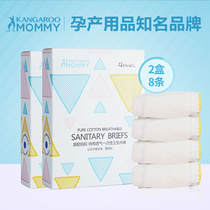 Kangaroo mother cotton breathable disposable sanitary underwear pregnant women to be born underwear maternal postpartum month supplies