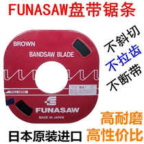 Japan FUNASAW band saw Fu nashaw saw blade red single and double metal small dribbling retricted piece 5MM6MM8MM
