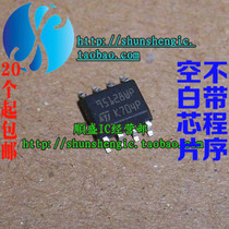 ST 95128 P 95128W6 95128WQ SOP8 new storage chip patch can replace the burn