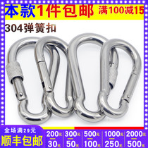 304 stainless steel spring buckle carabiner buckle insurance key buckle spring buckle dog chain buckle chain buckle hook