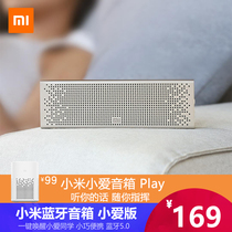 Millet Bluetooth speaker small Love version of small Love students smart speaker Bluetooth AI Intelligent Robot audio voice
