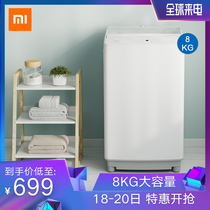 (To the price of 699 Yuan) Redmi Milli Rice Home 8 kg automatic household washing machine large capacity