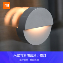 M home Philips Bluetooth night light smart induction bedside lamp mini corridor bathroom bedroom energy-saving lamps