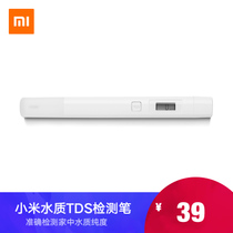 Xiaomi water quality TDS detection pen High precision direct drinking tap water test pen Detector
