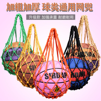 Bold thickened basketball net bag net bag sports training football volleyball ball storage bag net