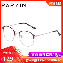 Parson fashion retro optical frames men and women metal frame glasses frame can be equipped with new myopia 15710
