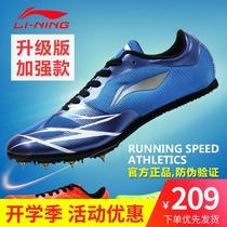 (upgrade) Li Ning Nail shoes Middle sprint track and field shoes male and female test competition professional running sports nail shoe