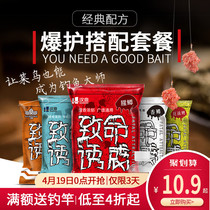 Han Ding fishing bait wild fishing black pit fight nest feed carp bait red worm drawing powder small drug formula set