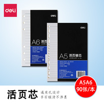 Effective A5 A6 loose-leaf core binder for the core 6 hole 20 hole notebook core paper binder