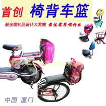 Electric car basket bicycle basket basket car basket car basket car basket back seat rear rear rear hanging elastic car basket King school bag
