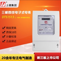 D brand chdele three-phase four-wire electronic meter three-phase meter 3 * 30 (100)a high precision