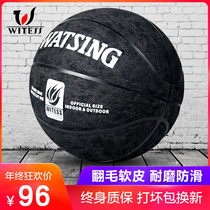 Basketball genuine outdoor cement wear-resistant non-slip leather leather soft leather 7 anti-wool students children