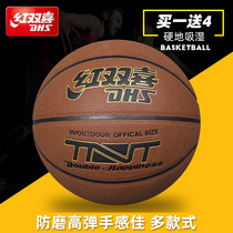 Red double happiness genuine indoor and outdoor cement wear-resistant leather feel in primary and secondary school students on the 7th adult on the 5th children's basketball