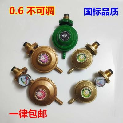 National standard 0.6 pressure relief valve non-adjustable liquefied gas safety valve gas stove household bottle can slot.