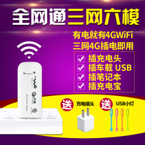 Three network 4g3g wireless internet Cato Unicom telecom wireless router mobile car portable wifi equipment