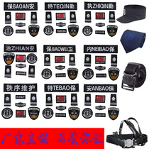 Security accessories Velcro security on duty order to maintain security zhian logo seven-piece embroidery custom