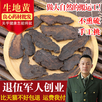 Chinese herbal medicines wild Henan Jiaozuo piece 500 grams and another Rehmannia soup raw materials