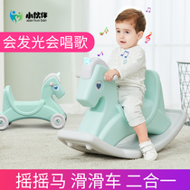 Small partner children shake horse baby toy car plastic Trojan baby dual-use rocking horse one-year-old birthday gift