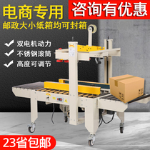 Ding Xing factory direct FXJ-6050 automatic tape sealing machine postal carton packing machine sealing machine electric business dedicated automatic sealing machine express sealing machine tape machine
