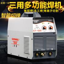 Sonle CT-520 Three-use welder Argon arc welding machine and other ion cutting machine multifunctional 220V 380V dual use
