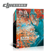 DJI Xinjiang « Focus » magazine aerial Photography revue professionnelle