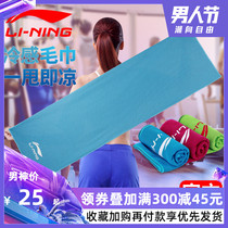 Li Ning cold sensation sports towel male fitness running ice towel cooling quick dry wipe sweat female gym basketball cool towel