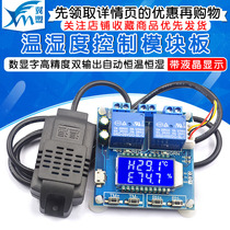 Temperature and humidity control module board number display word high-precision dual output automatic constant temperature and humidity control board sensor