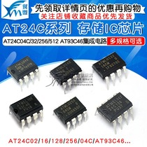 24C02 memory AT24C04C 32 256 512 AT93C46 integrated circuit IC chip DIP8
