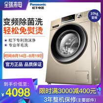 Panasonic XQG100 - E153C 10kg frequency quiet energy-saving drum washing machine Champagne Gold