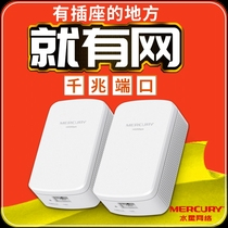 Mercury wired wireless gigabit dual-band power cat suit a pair of home wall power line adapter IPTV HD monitor set-top box 1000M non millet router expander