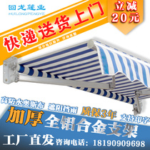 Awning folding retractable canopy canopy hand outdoor rain take the tent patio door electric
