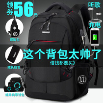 Backpack male student bag fashion trend Korean new travel computer backpack leisure large-capacity travel bag