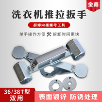 Automatic washing machine disassembly tools hammering wrench disassembly clutch cleaning and maintenance 36 38T type