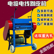 Waste cable stripping machine household small peeling scrap copper wire peeled automatic peeling wire dial line PA line