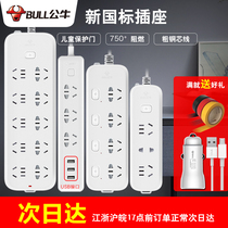 Bull socket panel porous home authentic dormitory plug-in plug-in board with long-term multi-purpose function then drag the line Board