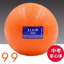 Inflatable solid ball 1kg2 KG students in the exam special examination training equipment game shot 2kg rubber ball